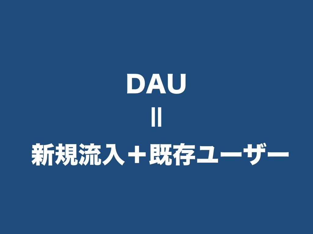 DAU=新規流入+既存ユーザー