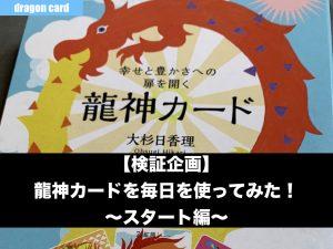 龍神カード表紙