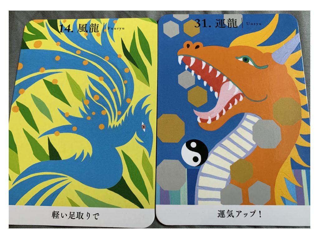 龍神カード、風龍・運龍
