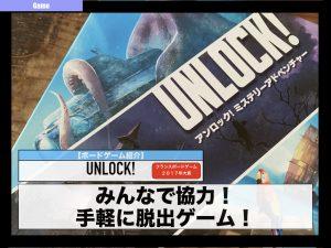 unlockアンロック