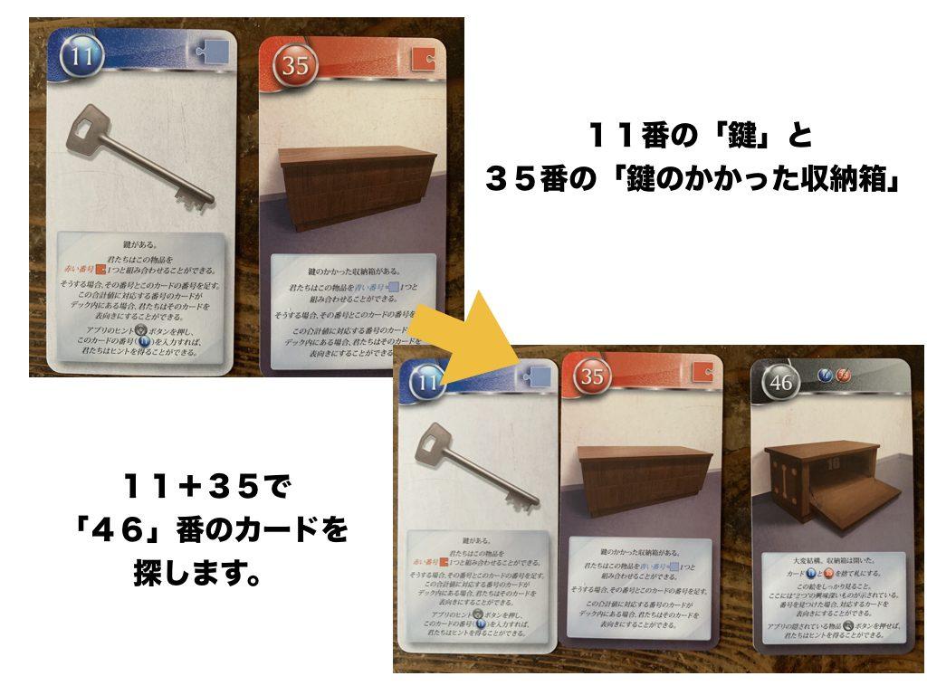 unlock物品カードの組み合わせ